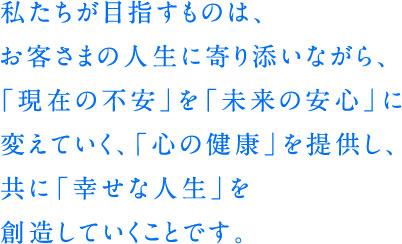 保険ライコ 専務取締役 メッセージ