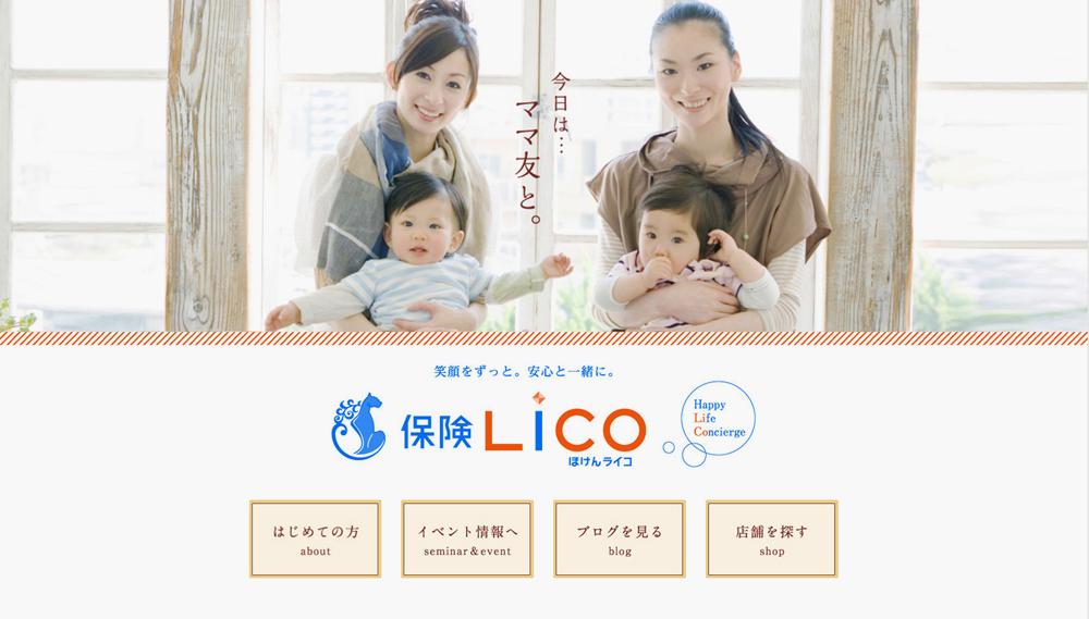 保険LICO  WEB SITE 2017年4月1日(土)公開!