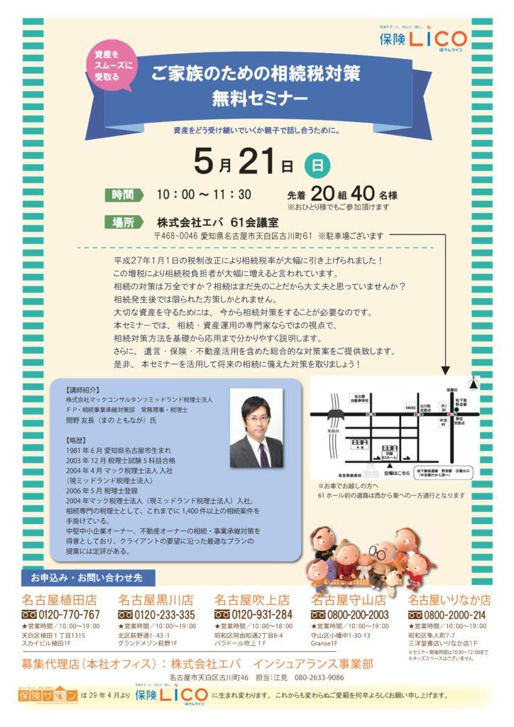 2017.5.21◆相続税対策無料セミナー(子世代向け)◆