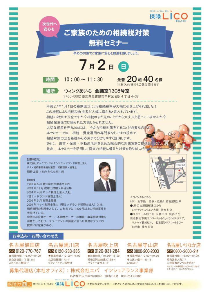 2017.7.2●相続税対策無料セミナー(親世代向け)●