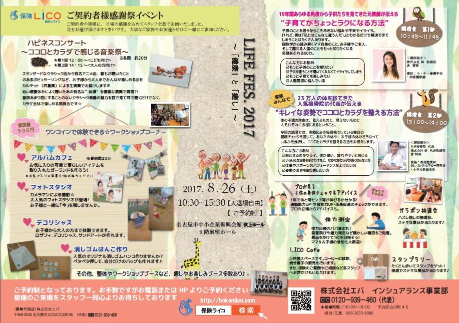 2017.8.26 ♬保険ライコイベントご予約受付中♬