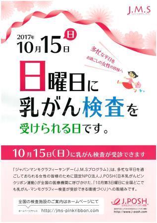 【植田店】10月には乳がん検診へ!~ピンクリボン運動~