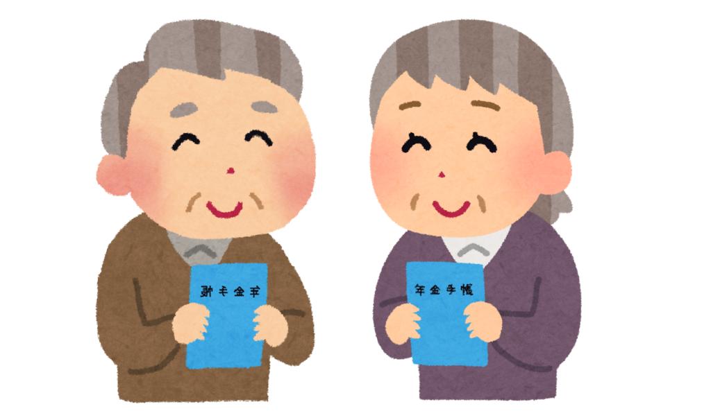 【植田店】最近注目を集めている「トンチン年金」って何?