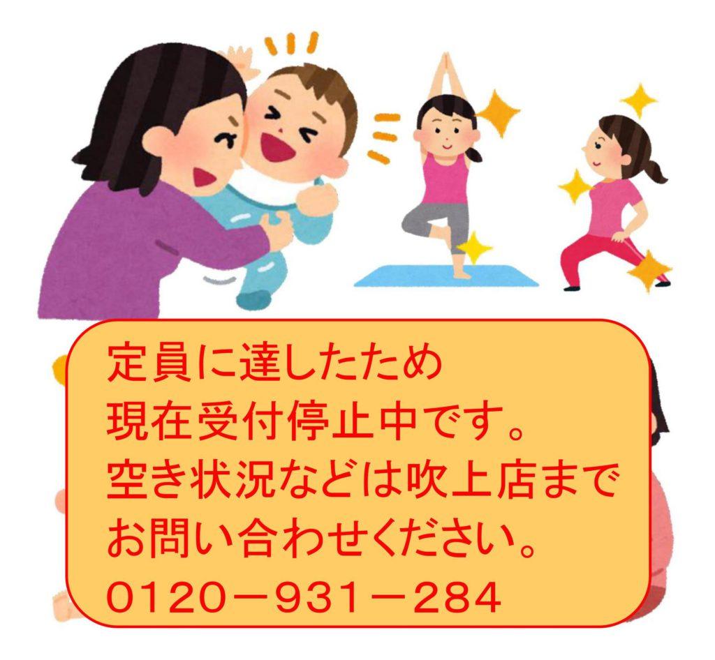 2018.2.22【吹上店】👶ベビータッチ&ママストレッチセミナー✨