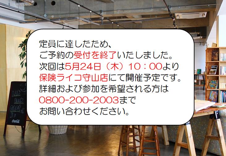 2018.4.13【吹上店・守山店】✨はじめてでも分かる!ふるさと納税セミナー✨