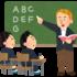 【植田店】2020年に英語教育が変わる!今までの英語教育との違いは?
