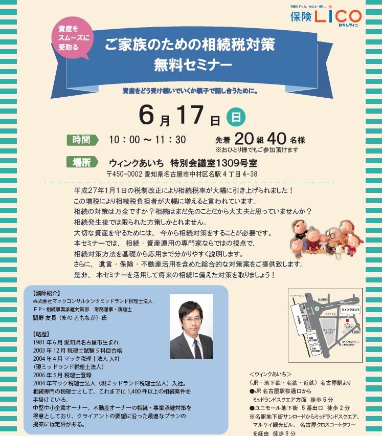 2018.6.17 ●相続税対策無料セミナー●