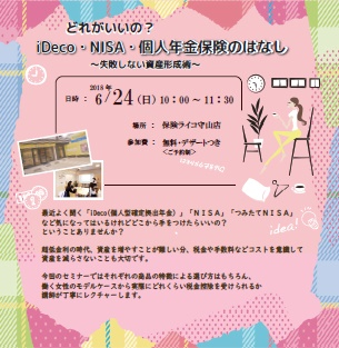 2018.6.24【守山店】どれがいいの?iDeco・NISA・個人年金保険のはなし