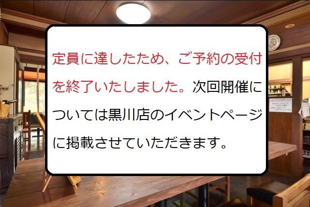 2018.12.4【黒川店】✨初めてでも安心!ふるさと納税セミナー☕