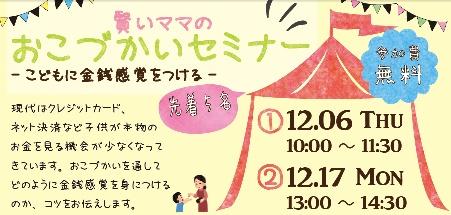 2018.12.17【守山店】👶賢いママのためのおこづかいセミナー👶