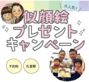 2019.4.20【植田店】✨大好評!似顔絵イベント🎵