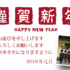 【植田店・黒川店・守山店】✨保険ライコ新春お年玉企画 当選発表✨