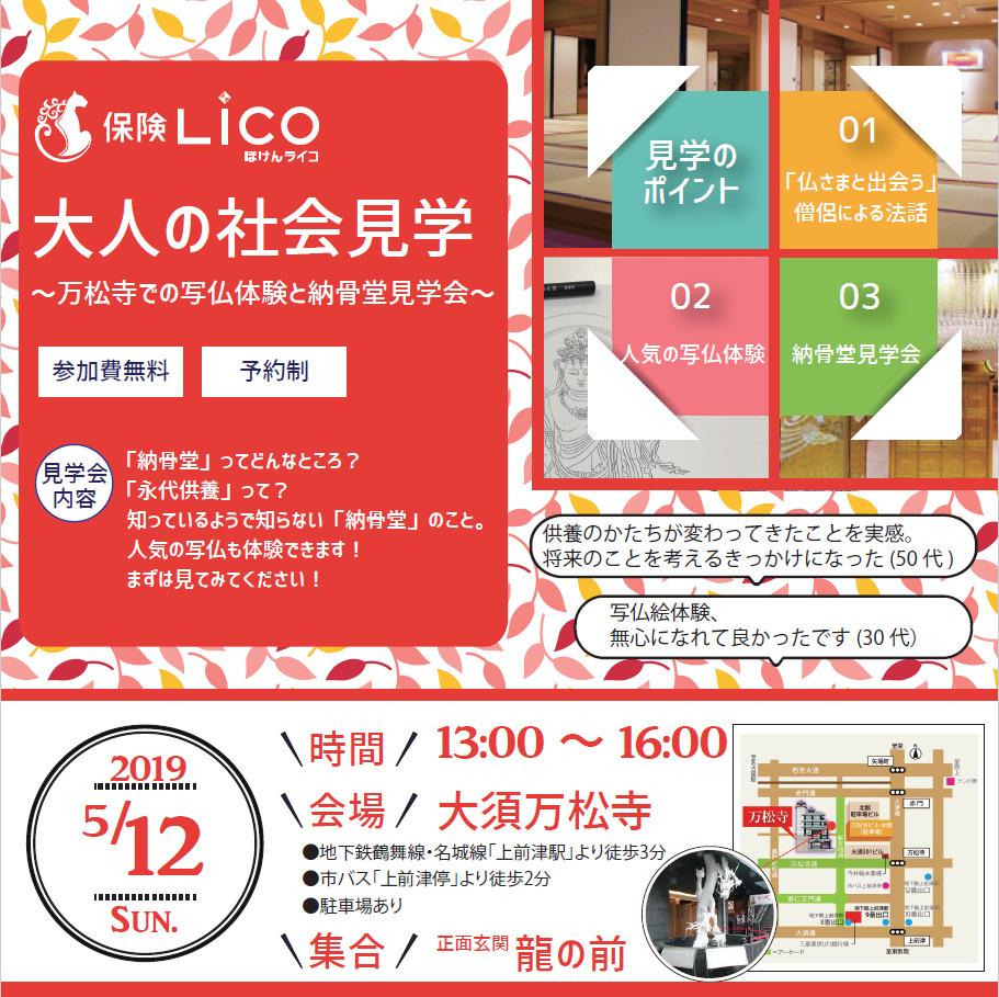 2019.5.12 ♦♢大人の社会見学~万松寺での写仏体験と納骨堂見学~♢♦