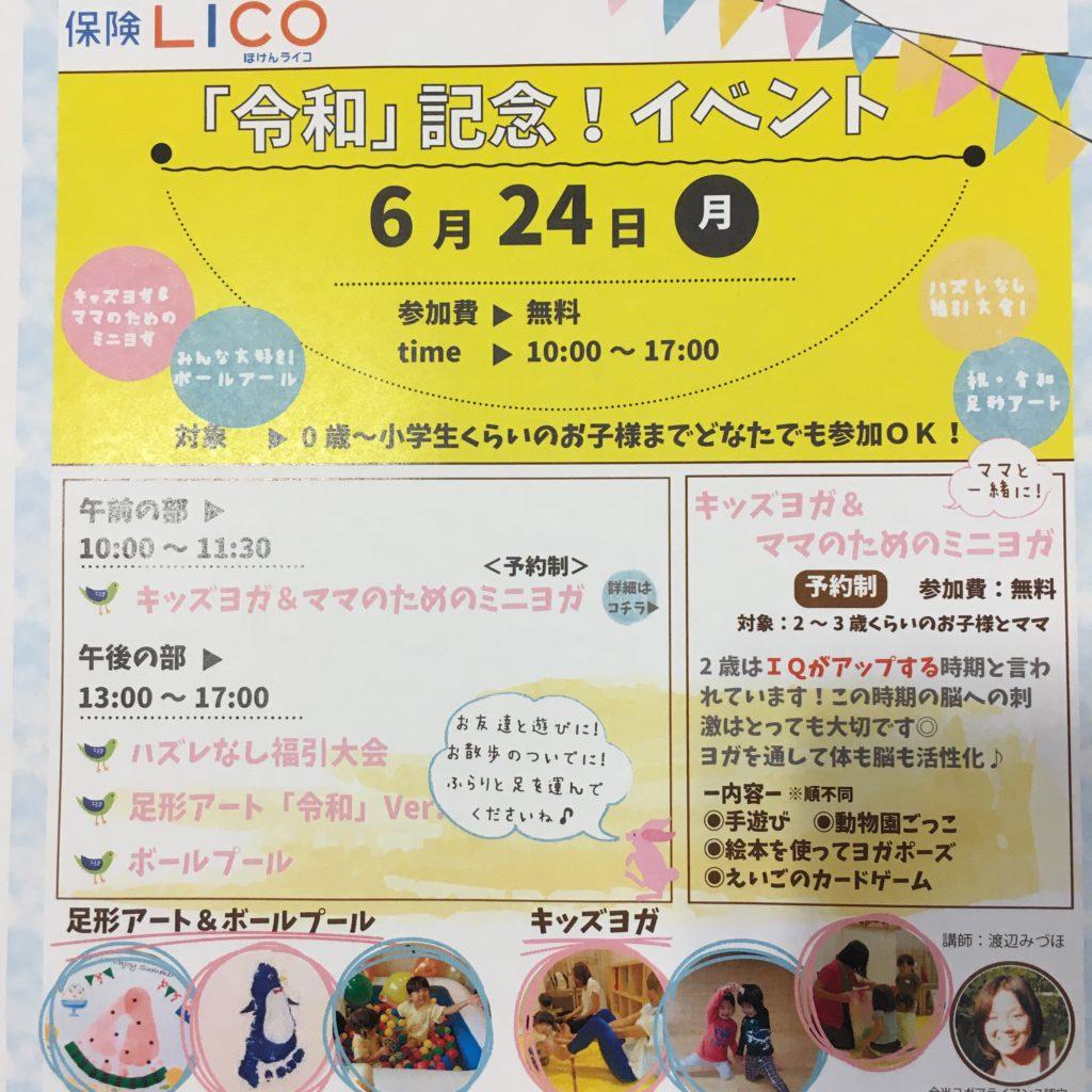 2019.06.24【守山店】『令和』記念!イベント