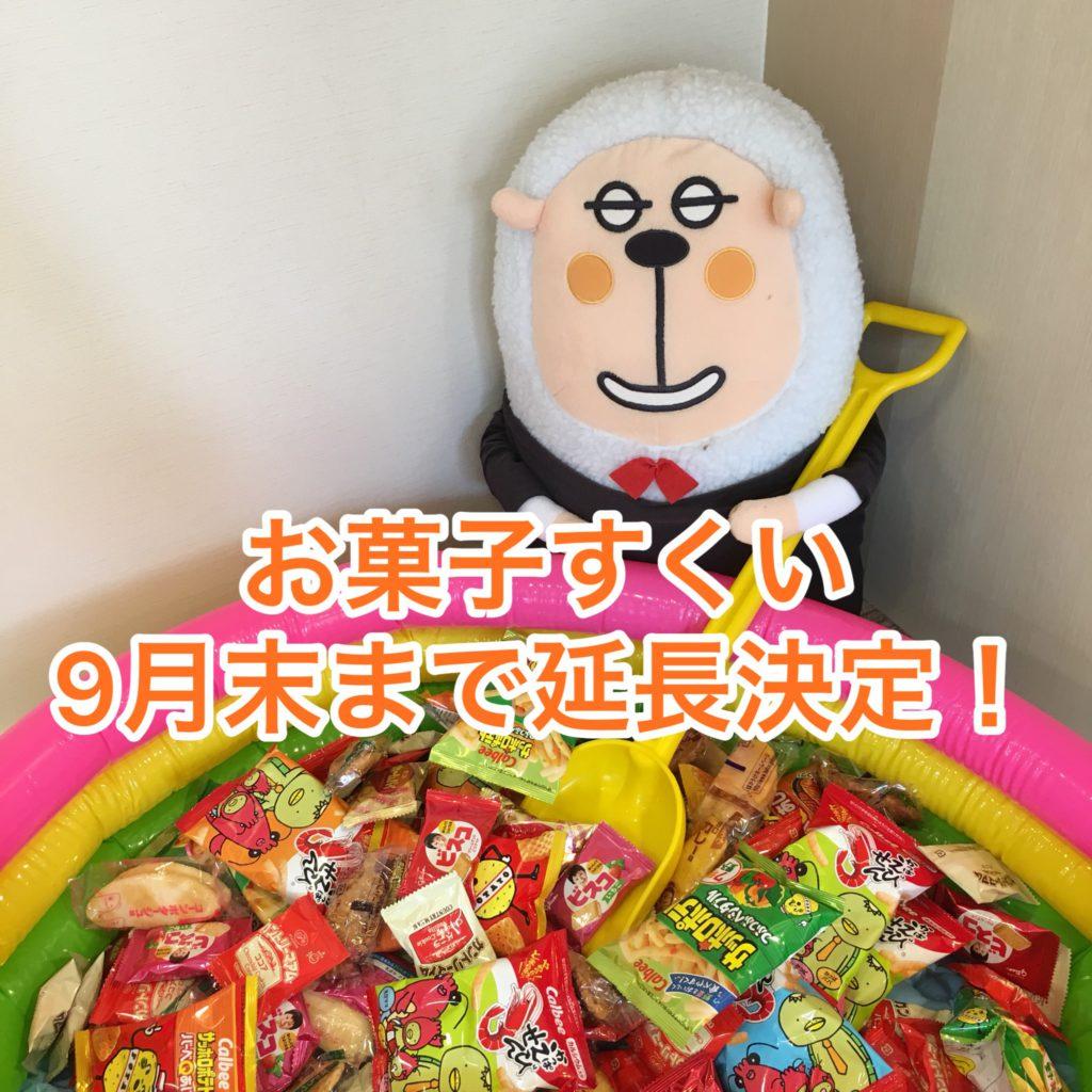 【守山店】ご来店キャンペーン延長決定!