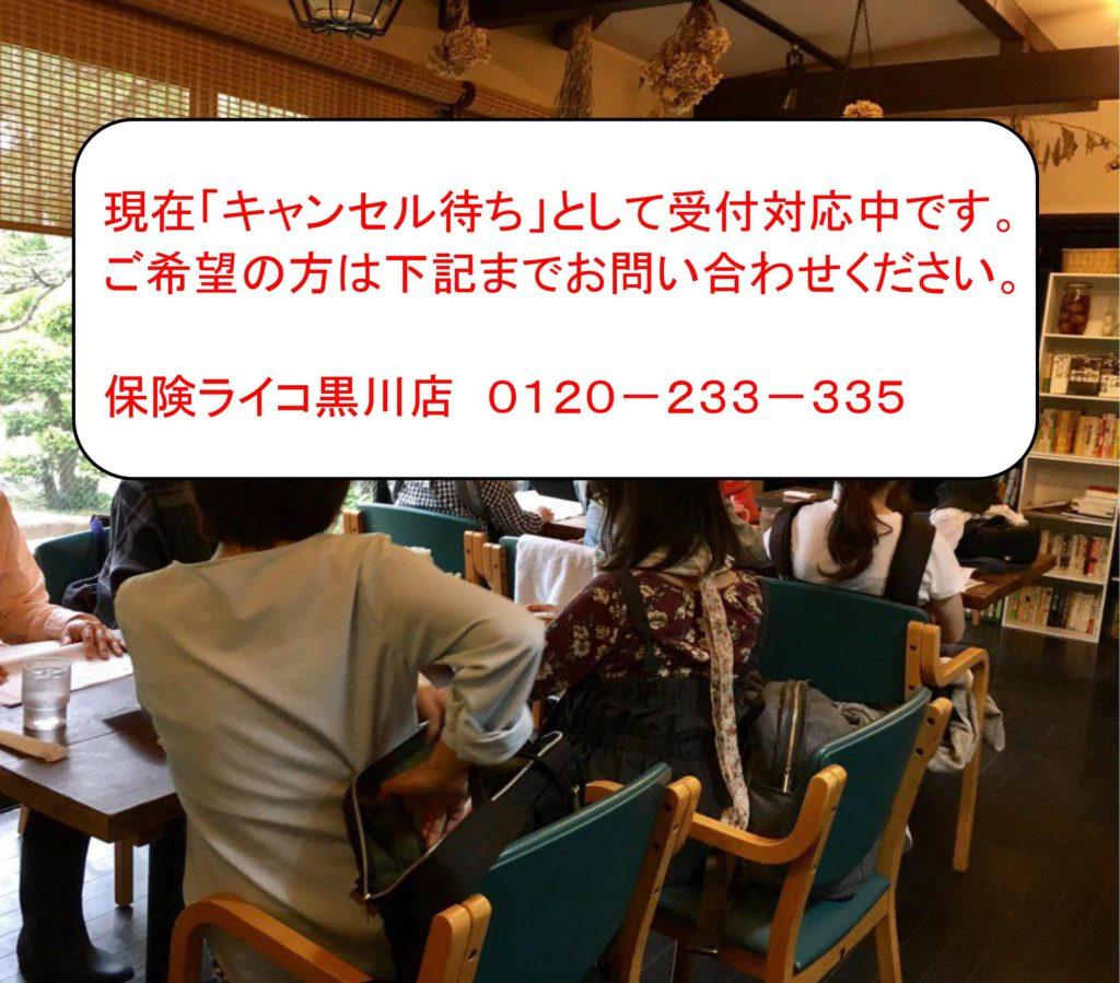 2019.11.5【黒川店】✨ふるさと納税セミナー✨