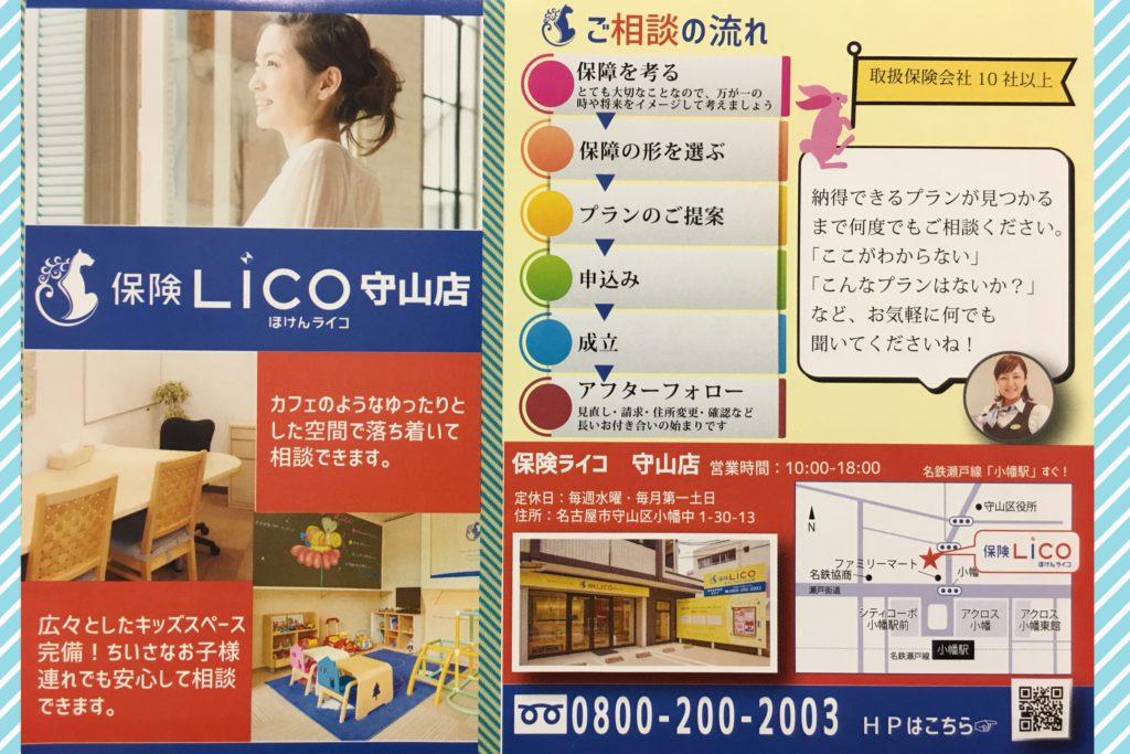 【守山店】保障内容確認キャンペーン中