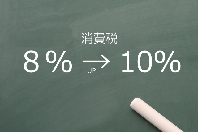 【黒川店】いよいよ増税スタート!~スタッフの呟き~
