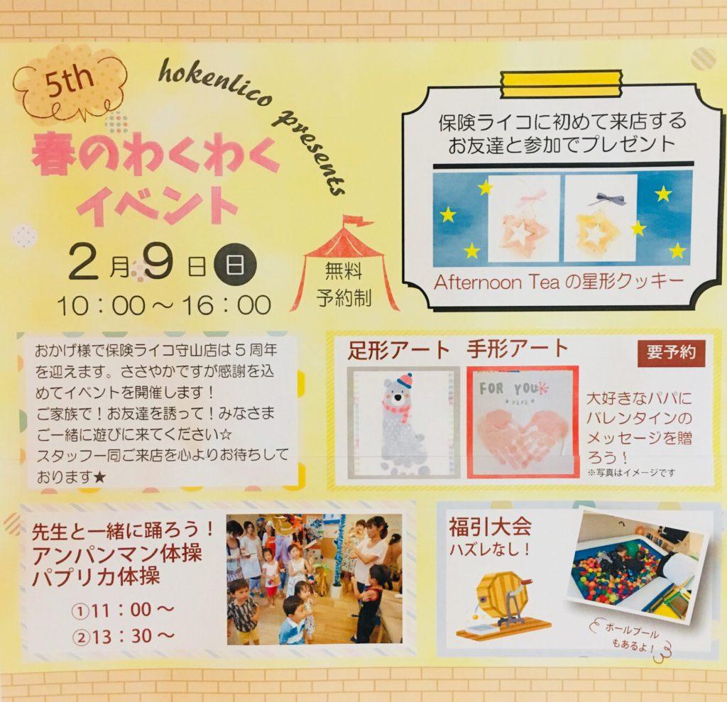 2020.02.09【守山店】5th 春のわくわくイベント🌸