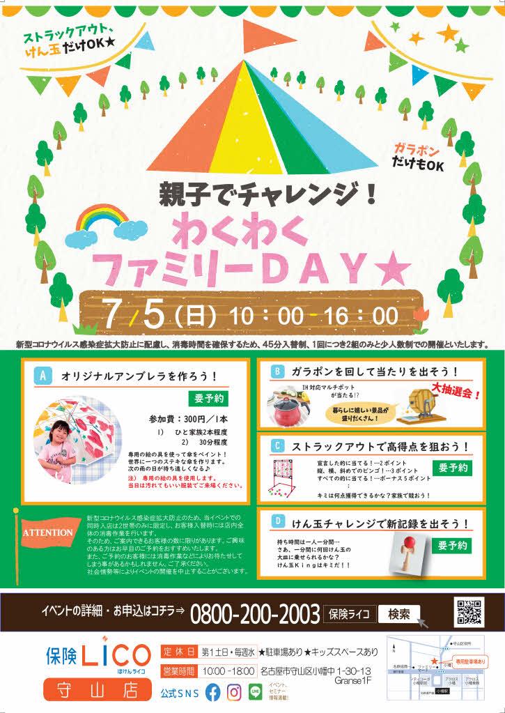 2020.7.5【守山店】親子でチャレンジ!わくわくファミリーDAY☆