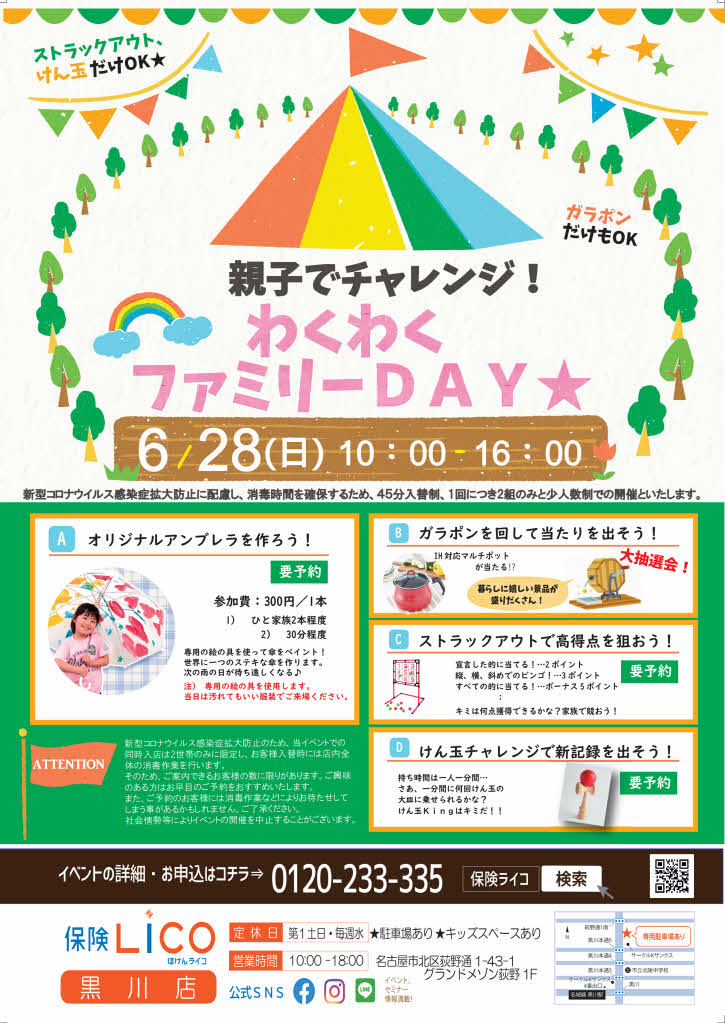 2020.6.28【黒川店】親子でチャレンジ!わくわくファミリーDAY☆