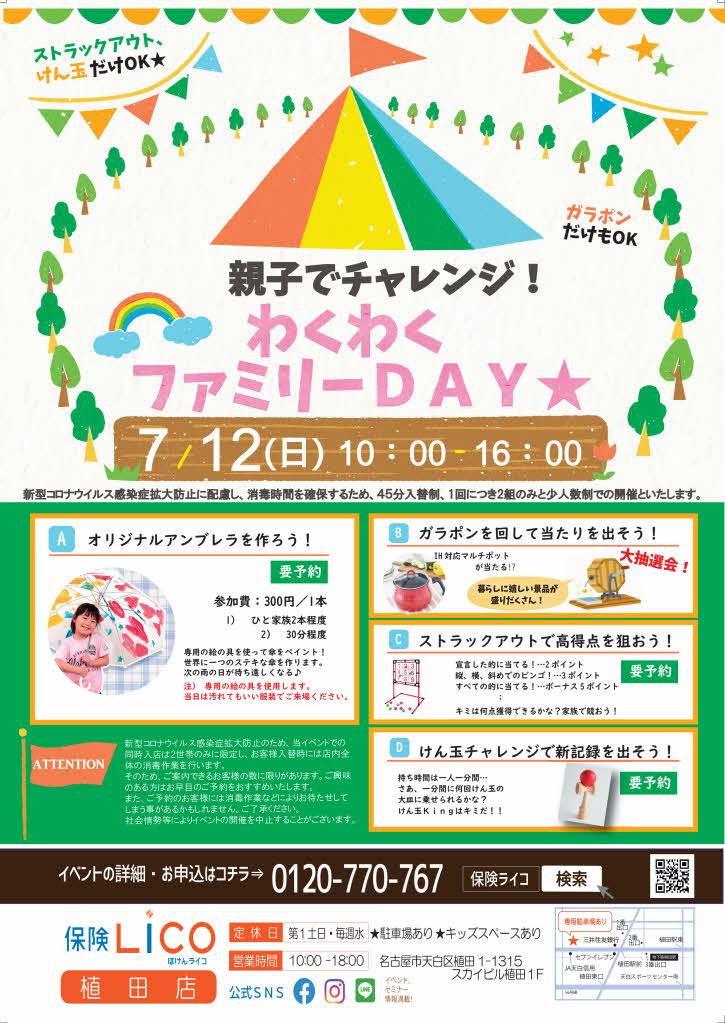 2020.7.12【植田店】親子でチャレンジ!わくわくファミリーDAY☆