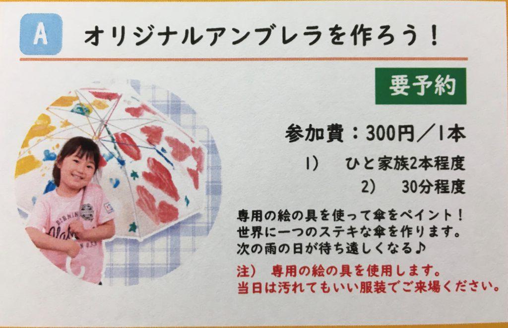☆2020年夏のイベント☆親子でチャレンジ!わくわくファミリーDAY
