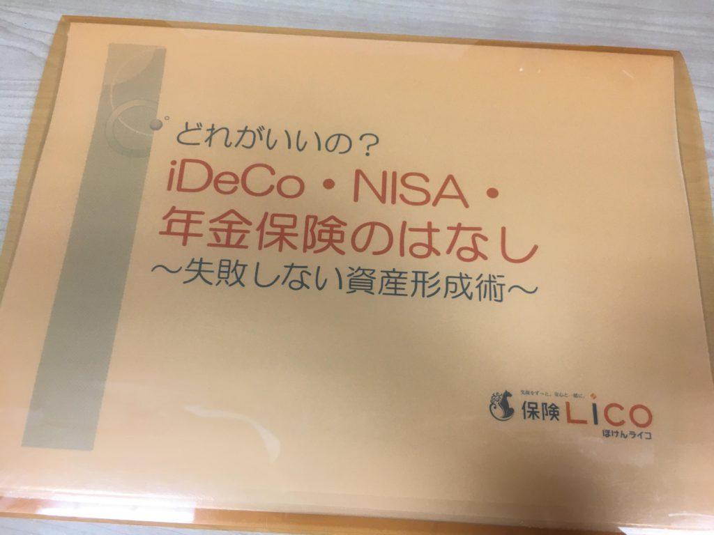 【守山店】iDeCo・NISA・年金保険のはなし セミナーを開催しました💡