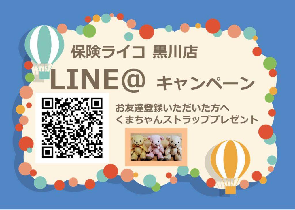 【黒川店】LINE@始めました!