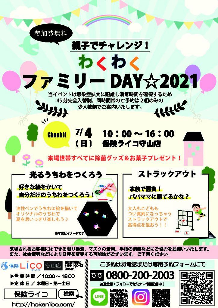 2021.7.4【守山店】親子でチャレンジ!わくわくファミリーDAY☆2021