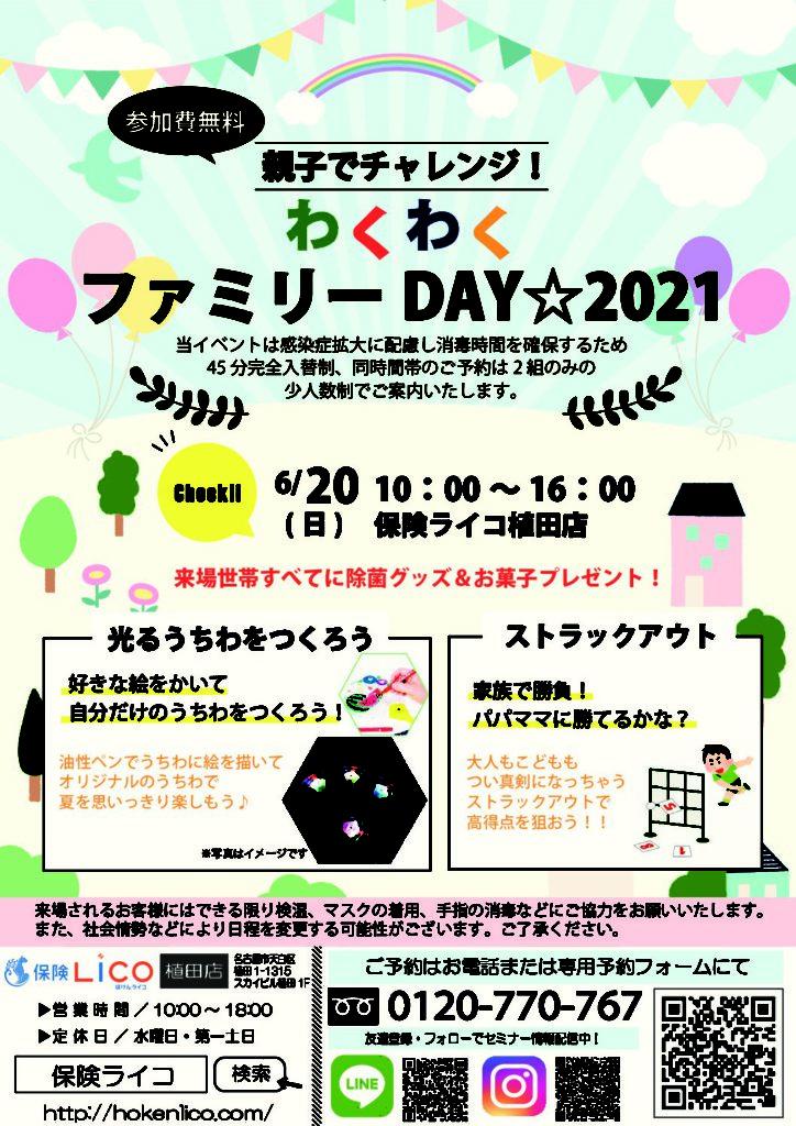 2021.6.20【植田店】親子でチャレンジ!わくわくファミリーDAY☆2021