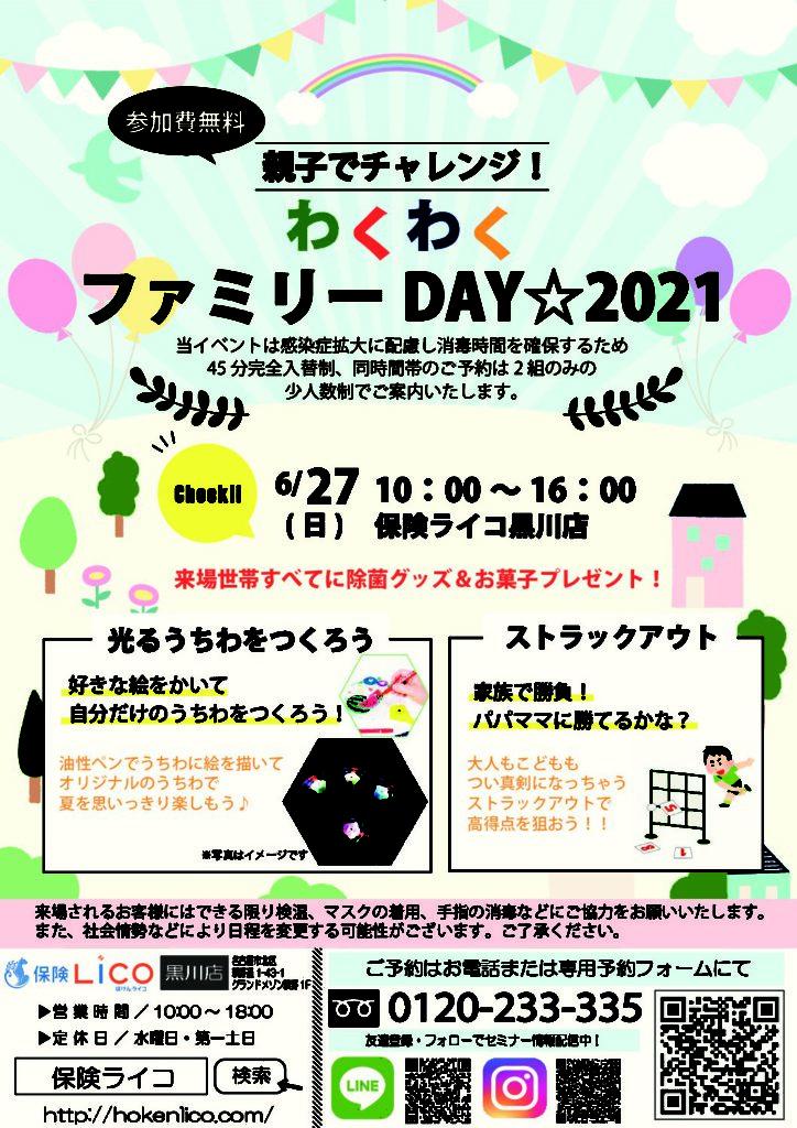 2021.6.27【黒川店】親子でチャレンジ!わくわくファミリーDAY☆2021