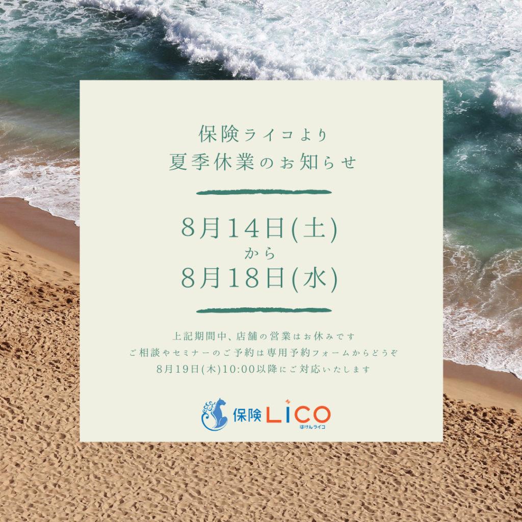 ◆◆◆夏季休業のお知らせ◆◆◆