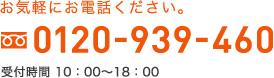 0120-939-460